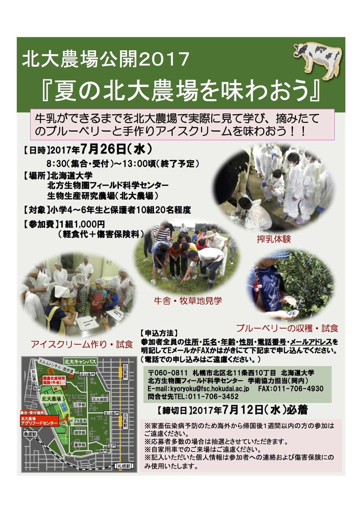 農場公開20170626.pptx