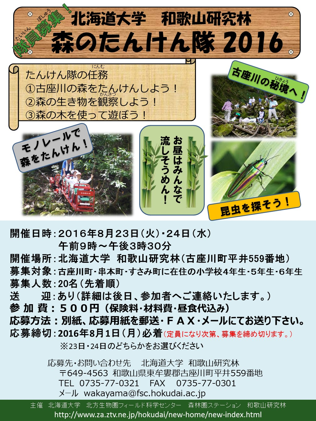 2016森たんポスター