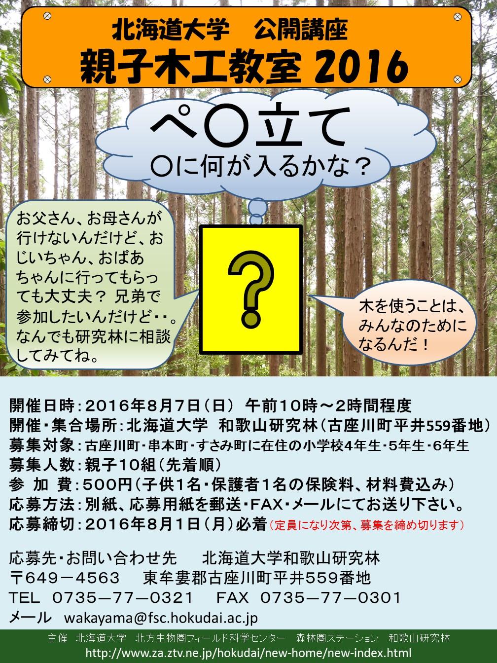 2016親子木工教室ポスター