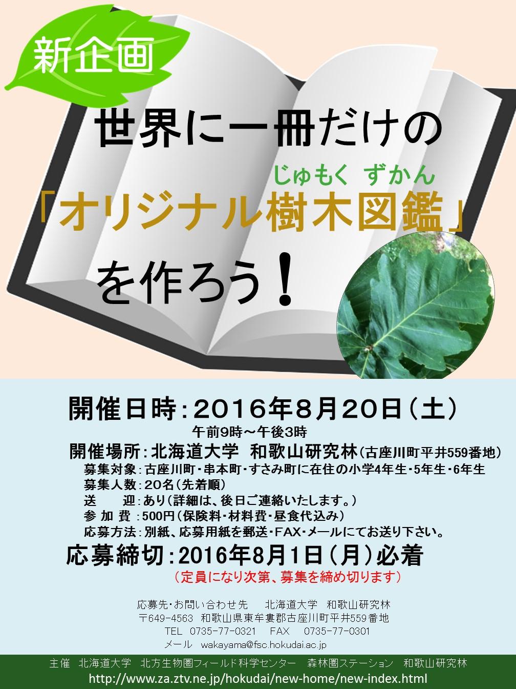 2016樹木図鑑ポスター