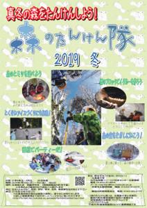 森のたんけん隊2019冬のポスター
